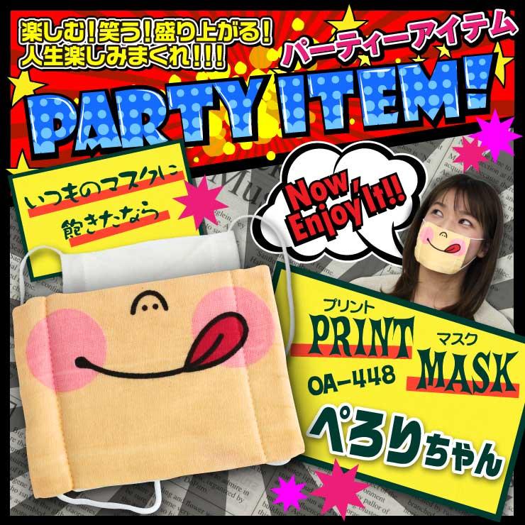いつものマスクに飽きたなら『Print Mask/ぺろりちゃん』(OA-448)つけたらみんなが二度見するファニープリントのガーゼマスク メール便OK