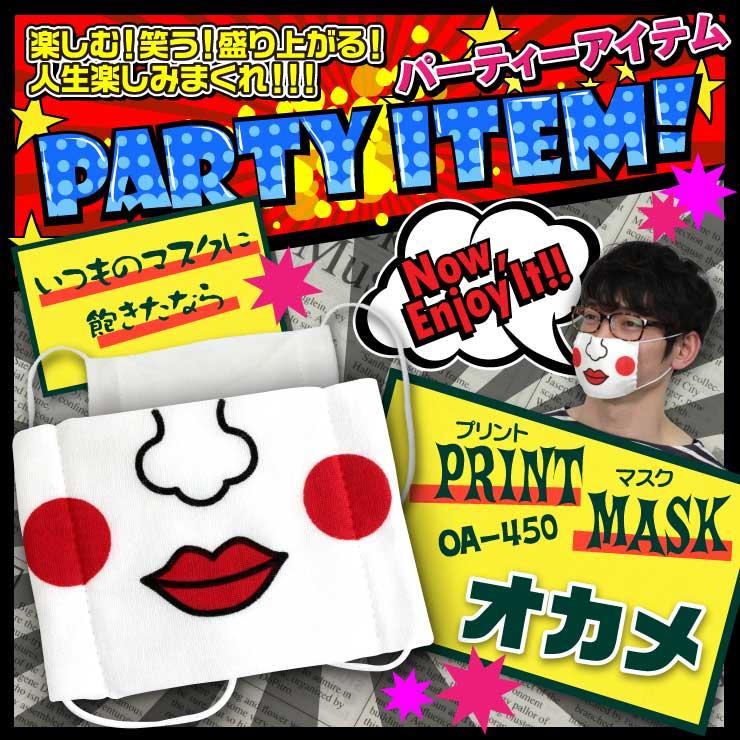 いつものマスクに飽きたなら『Print Mask/オカメ』(OA-450)つけたらみんなが二度見するファニープリントのガーゼマスク メール便OK