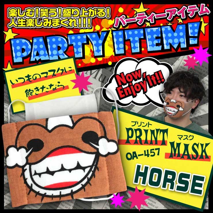 いつものマスクに飽きたなら『Print Mask/HORSE』(OA-457)つけたらみんなが二度見するファニープリントのガーゼマスク メール便OK