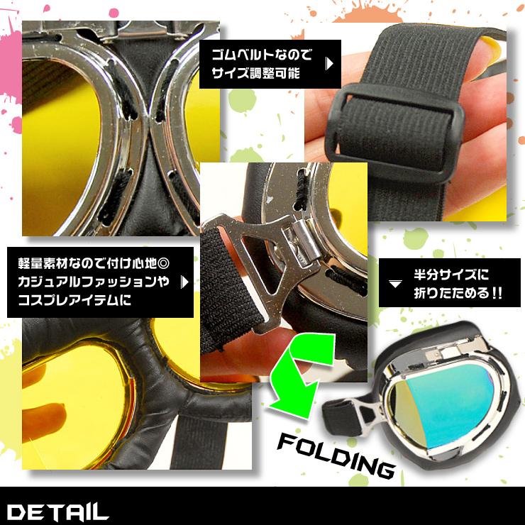 イベントグッズ 『仮装ゴーグル/ブラッククリア』(OA-684B)ゴムバンドだから調節可能!半分に折り畳めるコンパクト仕様 マルチな5colorsミリタリールック、パンクファッション、コスプレにオススメ
