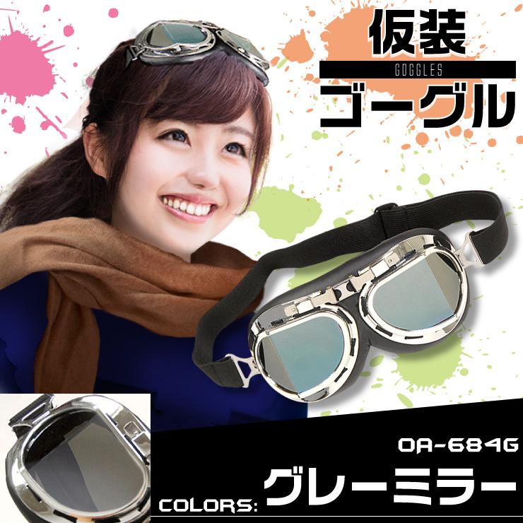 イベントグッズ 『仮装ゴーグル/グレーミラー』(OA-684G)ゴムバンドだから調節可能!半分に折り畳めるコンパクト仕様 マルチな5colorsミリタリールック、パンクファッション、コスプレにオススメ