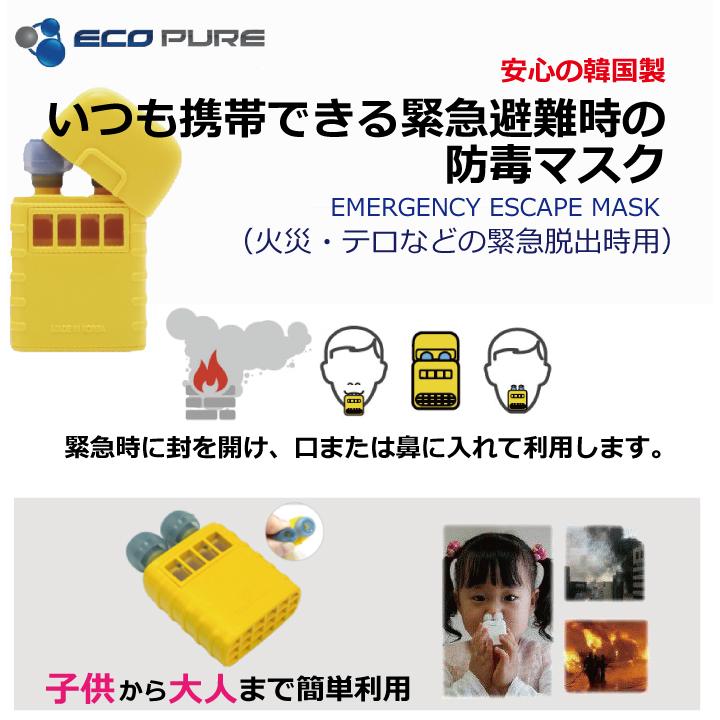 防毒マスク(ガスマスク)火災・テロなどの緊急脱出時に 子どもでも簡単使用 「エコ・ピュア」 (OA-687)