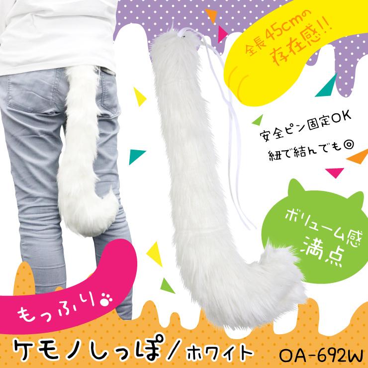 『もっふりケモノしっぽ/ホワイト』(OA-692W)
