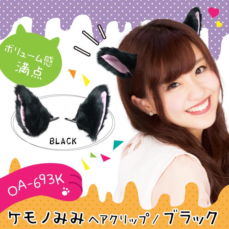 イベントグッズ 『鈴付き猫耳クリップ/ブラック』(OA-693K)  髪にパッチン留めするだけのワンタッチ装着 キュートな新色4colors  可愛い猫ちゃんコスプレ? 妖怪・獣耳などなど あなたは何に変身する?)