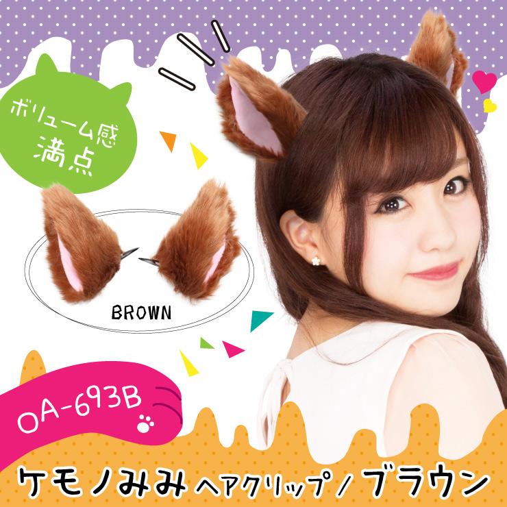 イベントグッズ 『鈴付き猫耳クリップ/ブラウン』(OA-693B)  髪にパッチン留めするだけのワンタッチ装着 キュートな新色4colors  可愛い猫ちゃんコスプレ? 妖怪・獣耳などなど あなたは何に変身する?)