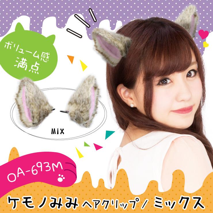 イベントグッズ 『鈴付き猫耳クリップ/ミックス』(OA-683M)  髪にパッチン留めするだけのワンタッチ装着 キュートな新色4colors  可愛い猫ちゃんコスプレ? 妖怪・獣耳などなど あなたは何に変身する?)