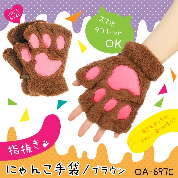 ハロウィン コスプレ 猫 仮装 防寒 指先自由でスマホ操作も楽々! 肉球付きのねこグローブ全5色 イベントグッズ 『指抜きにゃんこ手袋』(OA-697)