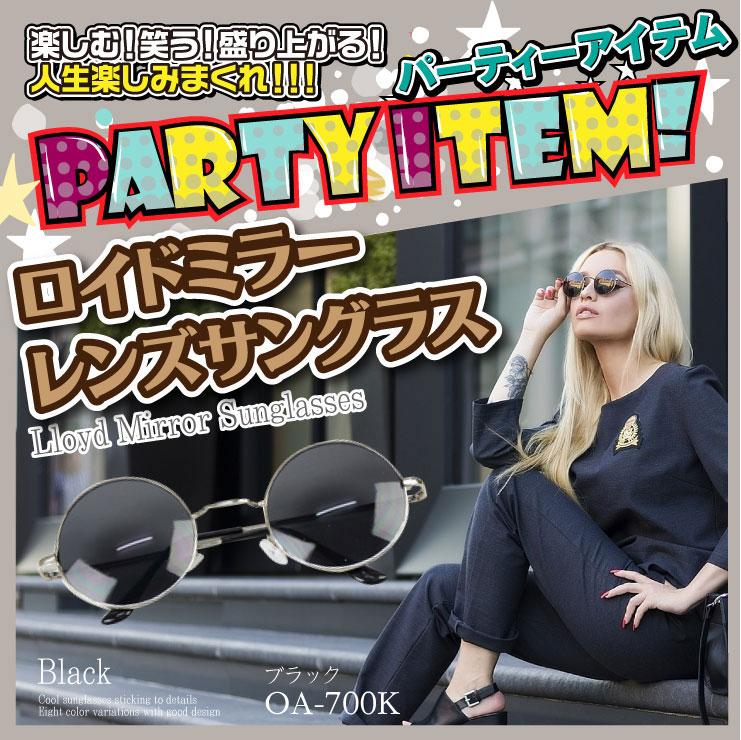 ハロウィン 仮装 コスチューム なりきりセレブにも! 『ロイドミラーレンズサングラス/ブラック』(OA-700K)