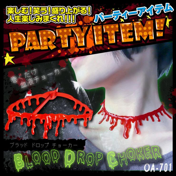 イベントグッズ 『ブラッドドロップチョーカー』(OA-701) 血が垂れてるみたいな血液チョーカー 2段階調節可能