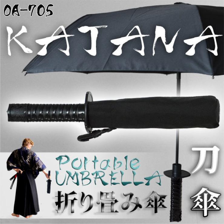 パーティ イベント プレゼント お土産にも 気分はサムライ 折りたたみジャンプ傘 フック付『折りたたみサムライ傘』 (OA-705)