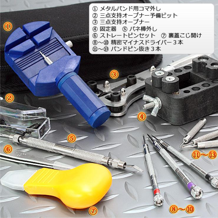 便利グッズ 時計用 工具セット プロ顔負けTOOL 電池交換 時計工具13点セット 専用ケース付『時計工具13点セット』 (OA-706)