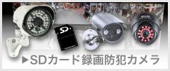 SDカード録画防犯カメラ