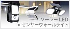 ソーラーLED・センサーウォールライト