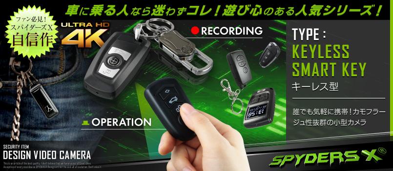 公式サイト,スパイダーズX,小形カメラ,スパイカメラ,隠しカメラ