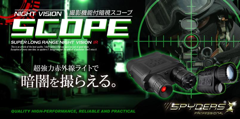 公式サイト,スパイダーズX,小形カメラ,特殊装備品
