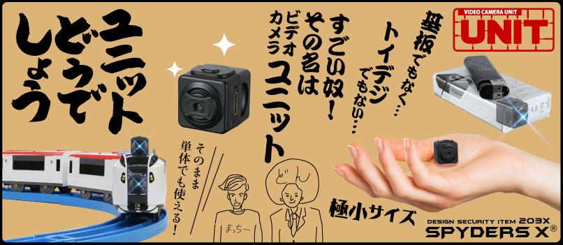 ビデオカメラユニットバナー