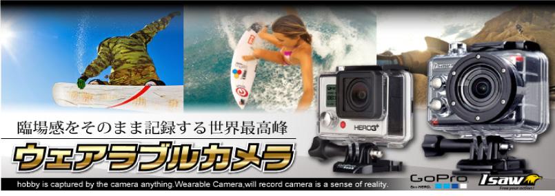 ウェアラブルカメラ,GoPRO,ゴープロ