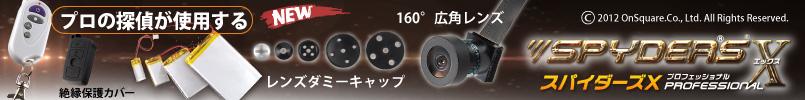 公式サイト,スパイダーズX,小型カメラのペン型カメラ