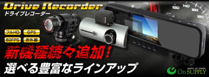 公式サイト,スパイダーズX,ドライブレコーダー