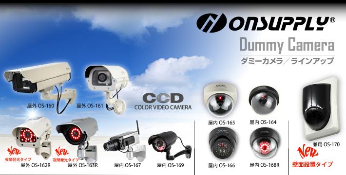 ダミーカメラや防犯カメラならオンサプライ,ソーラー充電タイプダミーカメラ