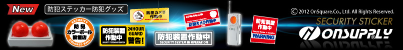 公式サイト,スパイダーズX,防犯カラーボール